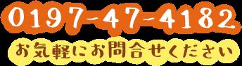 0197-47-4182